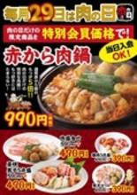 【期間限定】しゃぶしゃぶ食べ放題 2