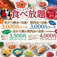 赤から鍋 1人前990円 2