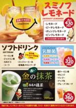 飲み放題1,500円〜 2
