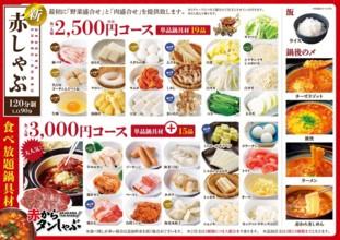 7月季節鍋登場! 2