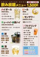 3,000円食べ飲み放題☆ 1