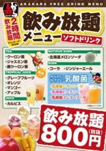 3,000円食べ飲み放題☆ 2