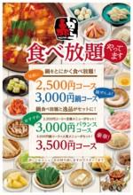 食べ放題 1