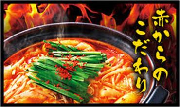 赤から鍋 1