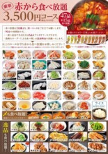 ☆☆赤から食べ放題☆☆ 1