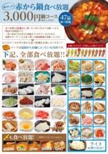 ☆☆赤から食べ放題☆☆ 2