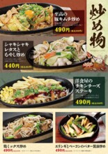 当店限定おつまみ料理 1