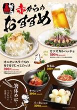 当店限定おつまみ料理 2