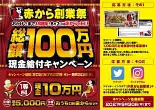 創業祭特別企画!!! 2