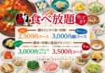赤から鍋食べ放題2500円~