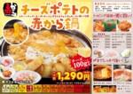 チーズポテト鍋!!