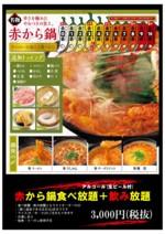 お得!食べ放題+飲み放題3,000円(税別)