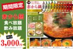 【期間限定】3,000円食べ飲み放題