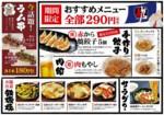 290円メニュースタート!