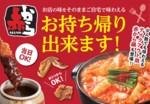 【テイクアウト】オードブルメニュー30%OFF