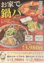 【赤からテイクアウト販売ご紹介】