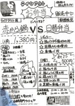 〜5月19日(火)からお弁当販売スタート〜