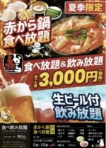 食べ放題&飲み放題3,000円