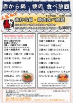 ランチ食べ放題¥1,490~ついに登場!!