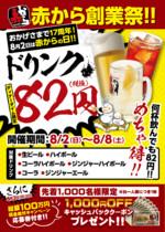 創業祭!!!対象ドリンク82円♪