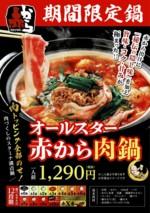オールスター赤から肉鍋!!
