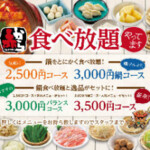 赤から鍋食べ放題2,500円~