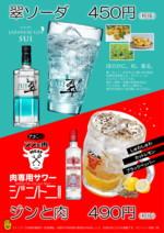 Japaneseジン&肉専用サワー