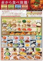 【赤から鍋】食べ放題2,500円から♪