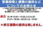 毎日12時~ランチ営業中!!!