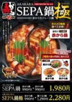 【渋谷店限定 SEPA鍋】