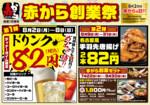 7/22~【赤から創業祭】スタート☆彡
