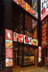 赤から名古屋本店