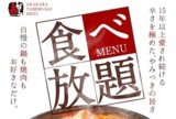 大好評食べ放題2480円~3480円