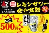 《500円飲み放題⁉》こだわり酒場のレモンサワー