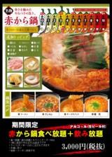 限定赤から鍋食べ飲み放題3,000円~3/5スタート!