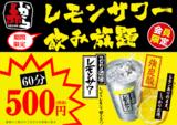 レモンサワー飲み放題500円