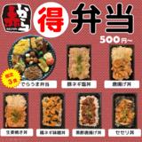 〜赤からランチ&お弁当販売スタート〜