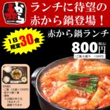 赤から鍋ランチ!!