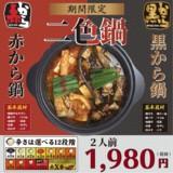 【期間限定】赤と黒の二色鍋登場!