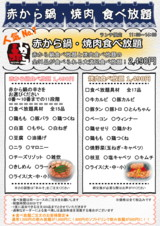 ランチ食べ放題¥1,490~