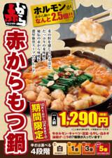 【期間限定】赤からもつ鍋1,290円‼!