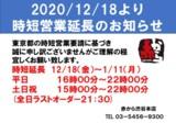 東京都時短営業要請に伴い 営業時間変更