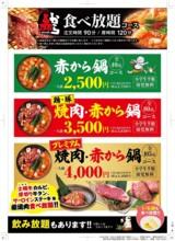 【新】食べ放題がリニューアル!!