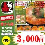 ☆期間限定赤から鍋食べ飲み放題3,000☆