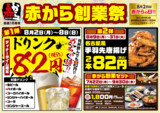 『赤から創業祭』8月2日より開催!!