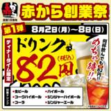 8/2~赤から創業祭!