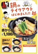 〜ネット注文できます〜家で絶品鍋を楽…
