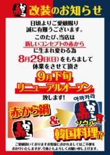 赤から浜松初生店リニューアルのお知らせ