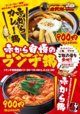☆赤から自慢の鍋ランチ☆