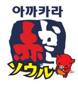 赤からソウル浜松初生店